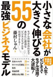 fujimura_book