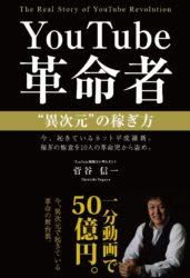 img_book_sugaya