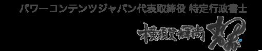 name_yokosuka_syomei2
